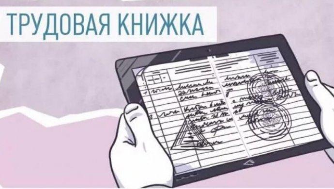 Вся страна не будет работать по электронным трудовым книжкам с 1 января - Минтруда