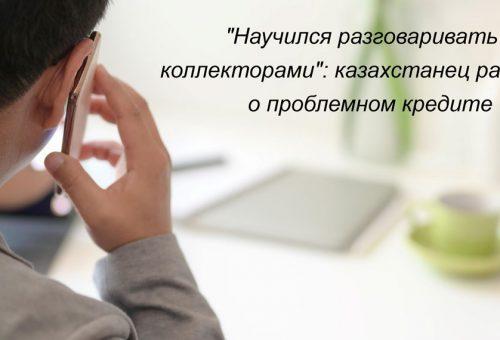 «Научился разговаривать с коллекторами»: казахстанец рассказал о проблемном кредите