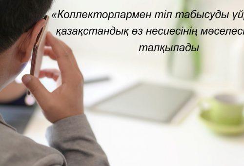 «Коллекторлармен тіл табысуды үйрендім»: қазақстандық мәселелі кредит жөнінде әңгімелеп отыр